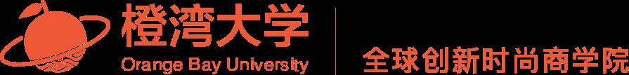 橙湾大学 Orange Bay University